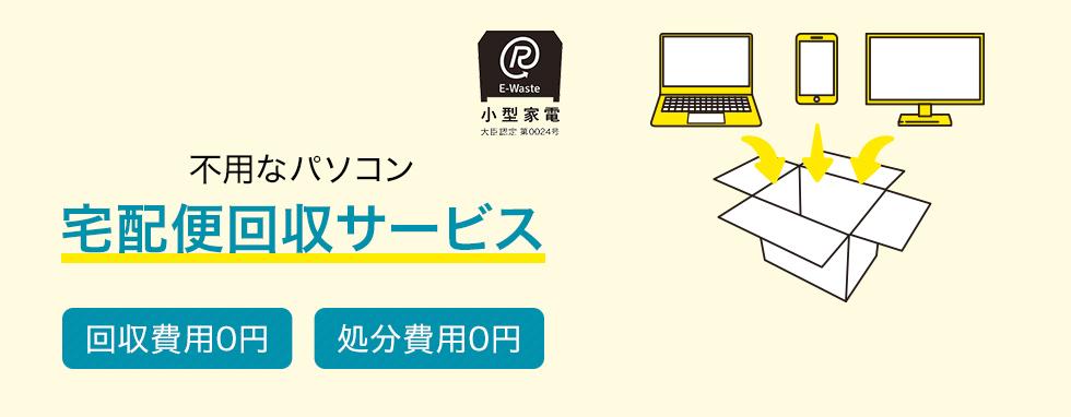 パソコン 処分 浜松